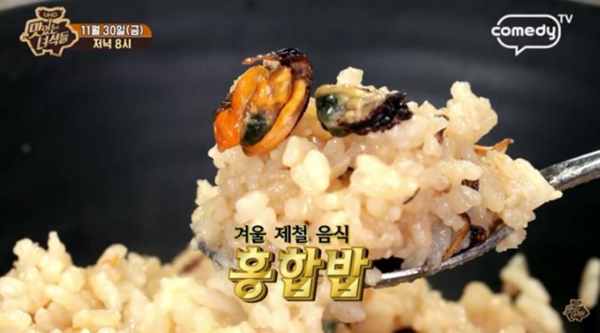 '맛있는 녀석들' 방송캡처