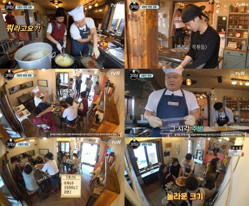 tvN '강식당' 방송 캡처