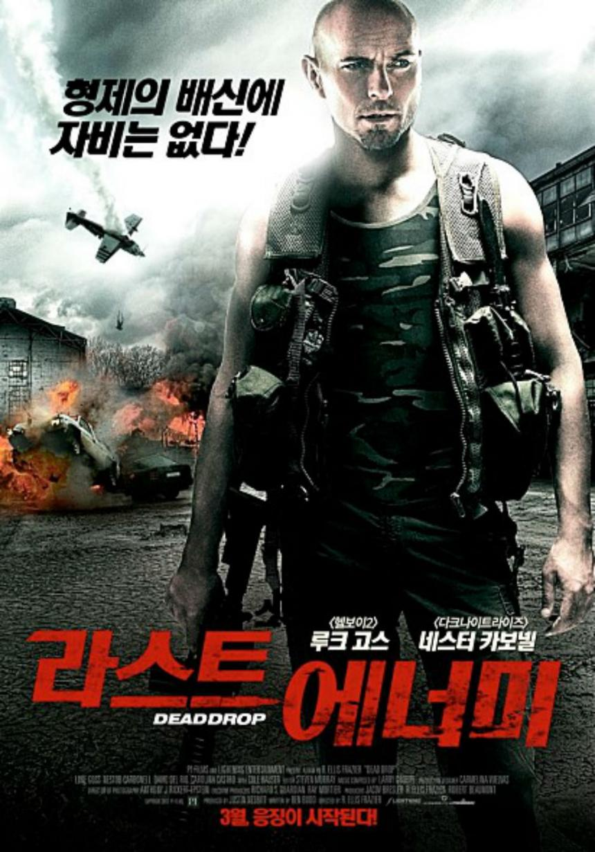 '라스트 에너미' 포스터 / 네이버영화