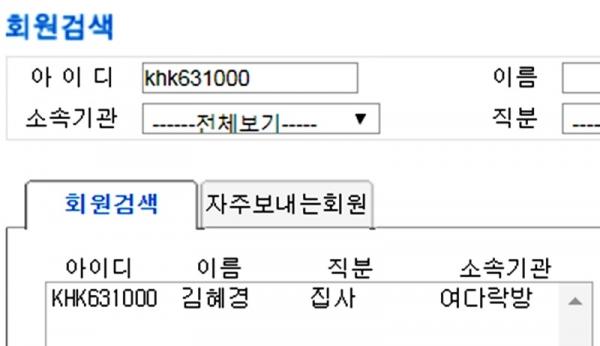 이재명 경기도지사 부인 김혜경 / 분당우리교회 홈페이지 캡처