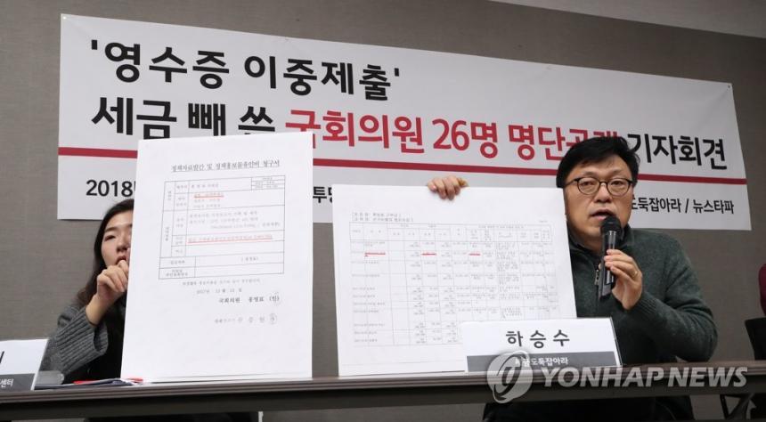 영수증 이중제출 국회의원 명단공개 / 연합뉴스
