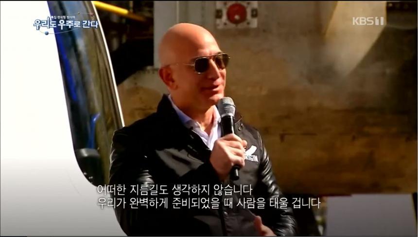 KBS1 '한국형 발사체 우리도 우주로 간다' 방송 캡처