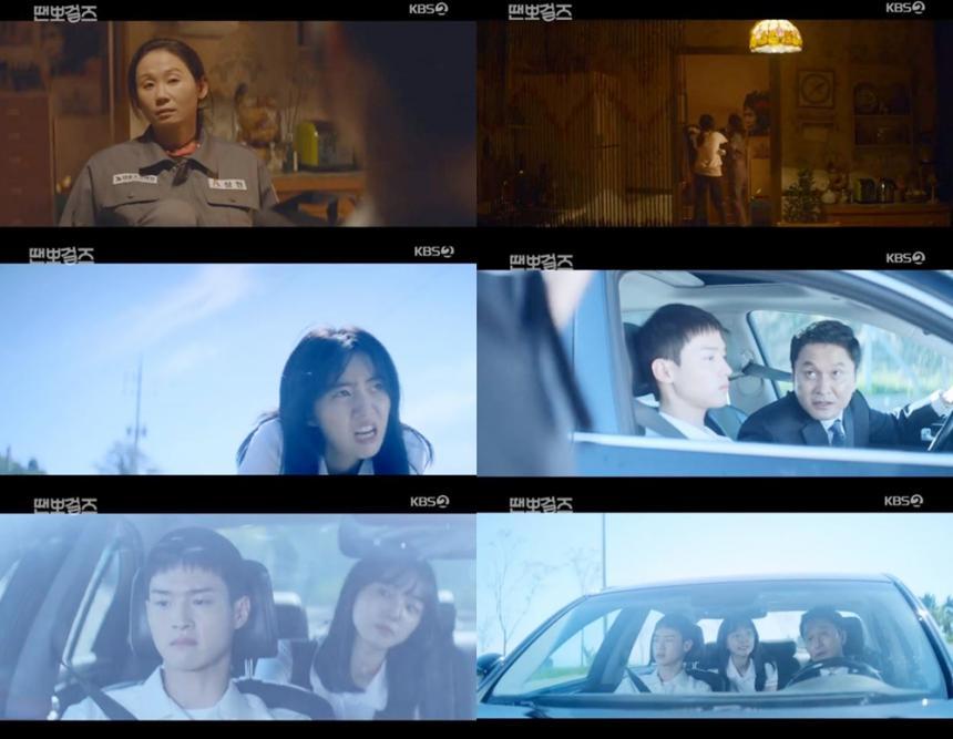 KBS2'땐뽀걸즈'방송캡처