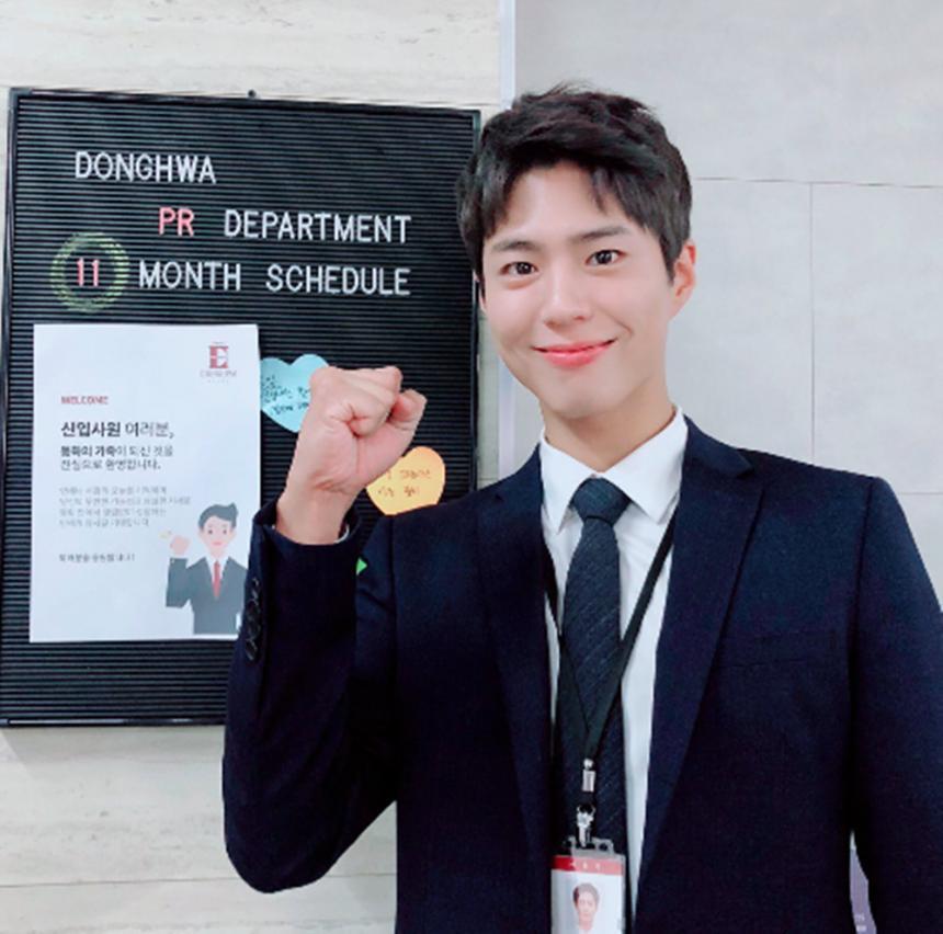 박보검 공식트위터