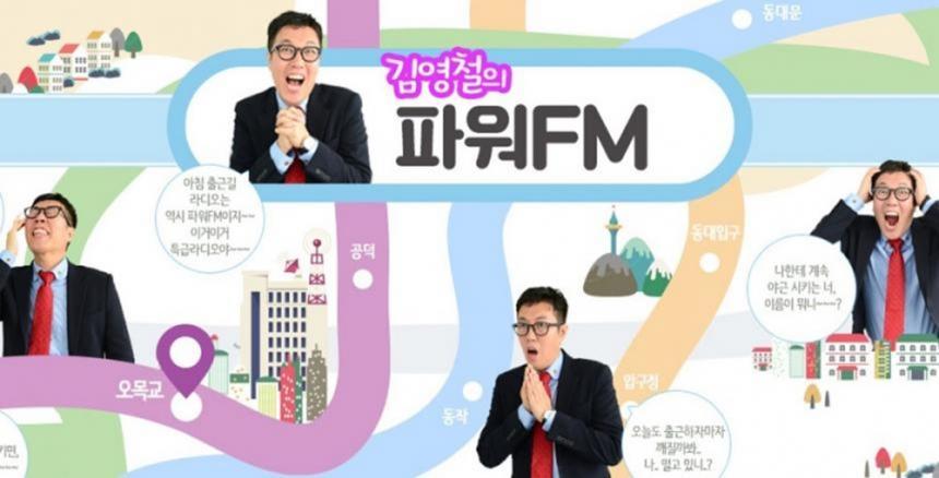 SBS 파워FM '김영철의 파워FM' 홈페이지 캡쳐