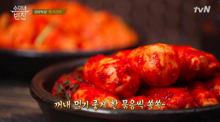 김수미표 총각김치 레시피 / tvN