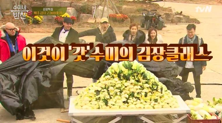 갓수미 클래스 / tvN '수미네 반찬' 방송캡처