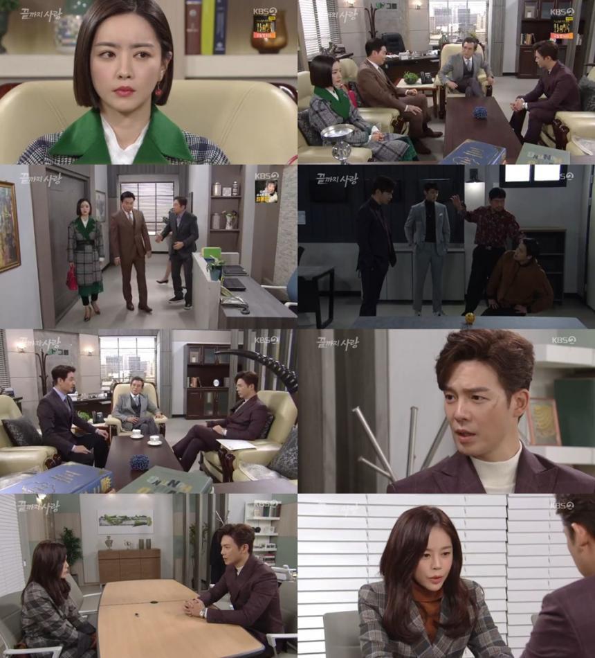 KBS2'끝까지 사랑'방송캡처