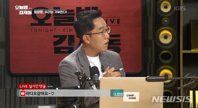 김제동 / KBS '오늘밤 김제동' 방송, 뉴시스 제공
