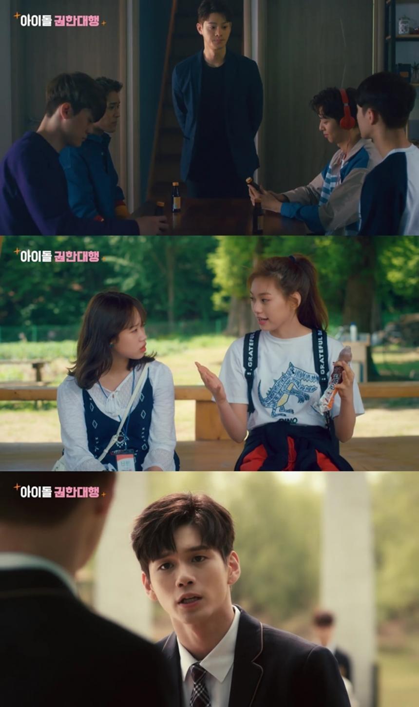 '아이돌 권한대행' 방송 캡처