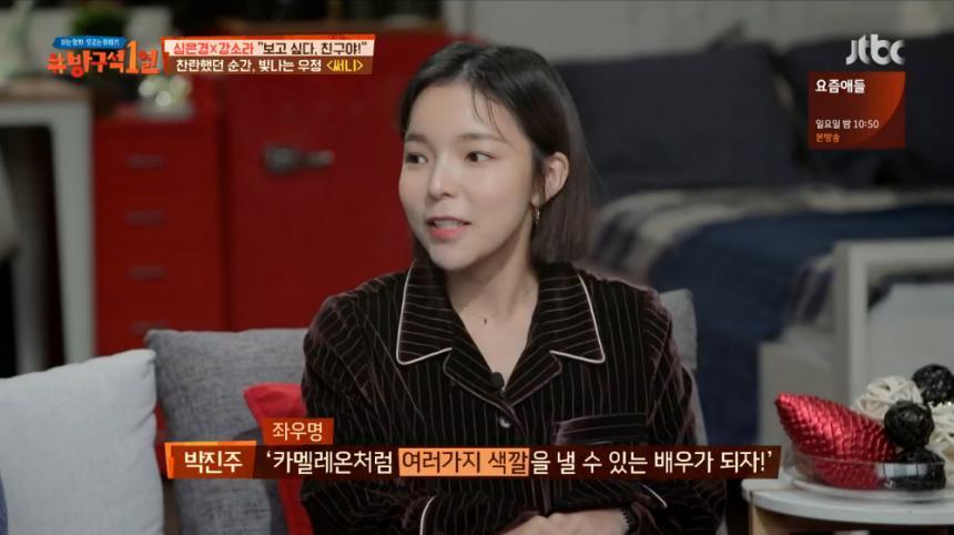 JTBC '방구석 1열' 방송 캡처