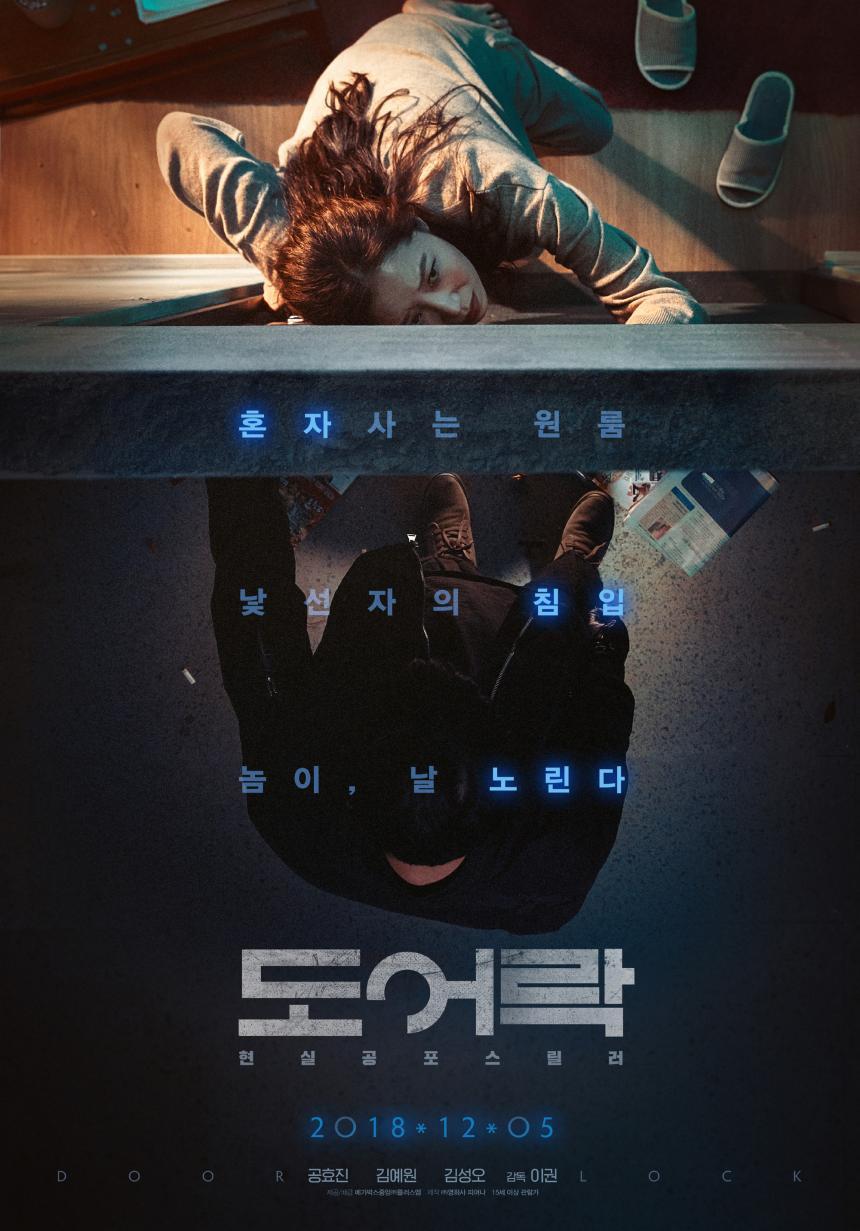 도어락 / 메가박스중앙(주)플러스엠