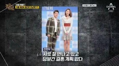 전현무-한혜진 결혼설 / 채널A