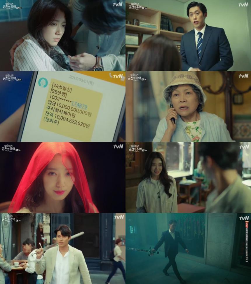 tvN'알함브라 궁전의 추억'방송캡처