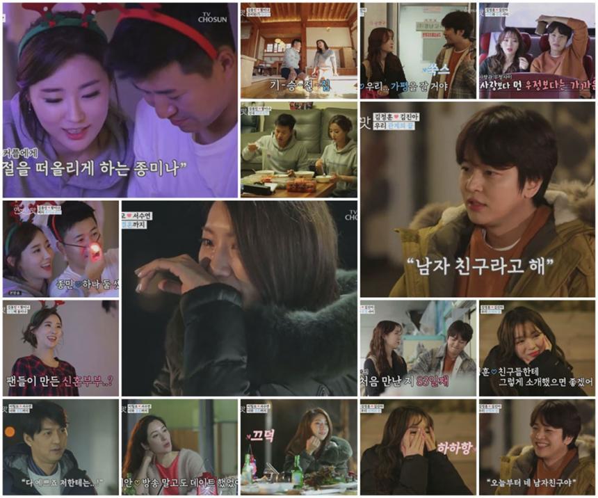 TV CHOSUN 예능 연애 리얼리티 프로그램 '연애의 맛' 방송 캡처<br>