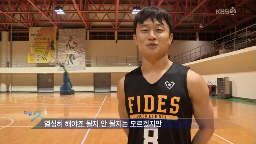 """'다큐 3일' 프로농구 드래프트, 171cm 한준혁 선수 """"꿈 포기할 수..."""