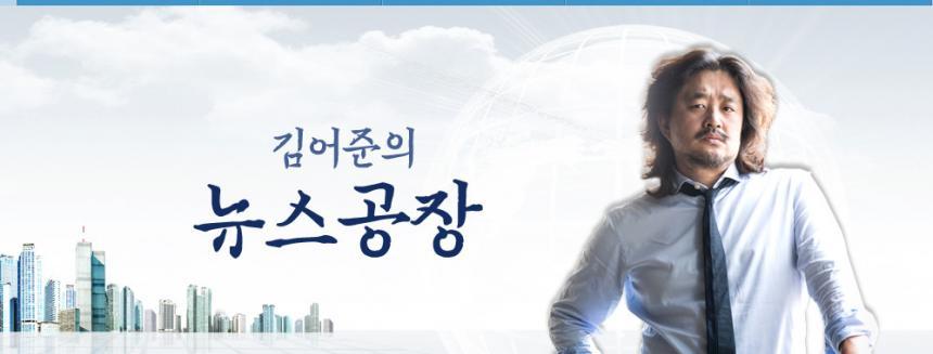 """'김어준의 뉴스공장' 최호성, """"낚시꾼 스윙? 잡지가 내 스승이다"""""""