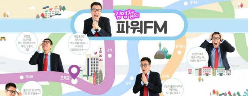 '김영철의 파워FM' 홈페이지