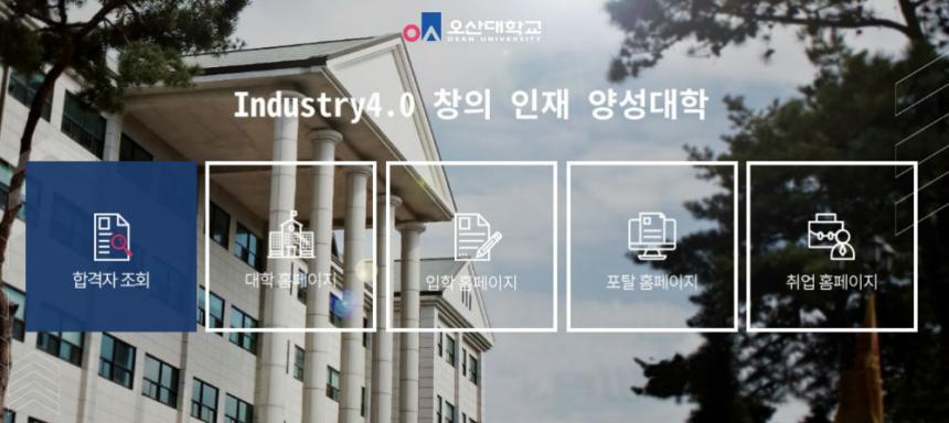 오산대학교, '2019학년도 수시2차' 합격자 발표...등록 일정은?