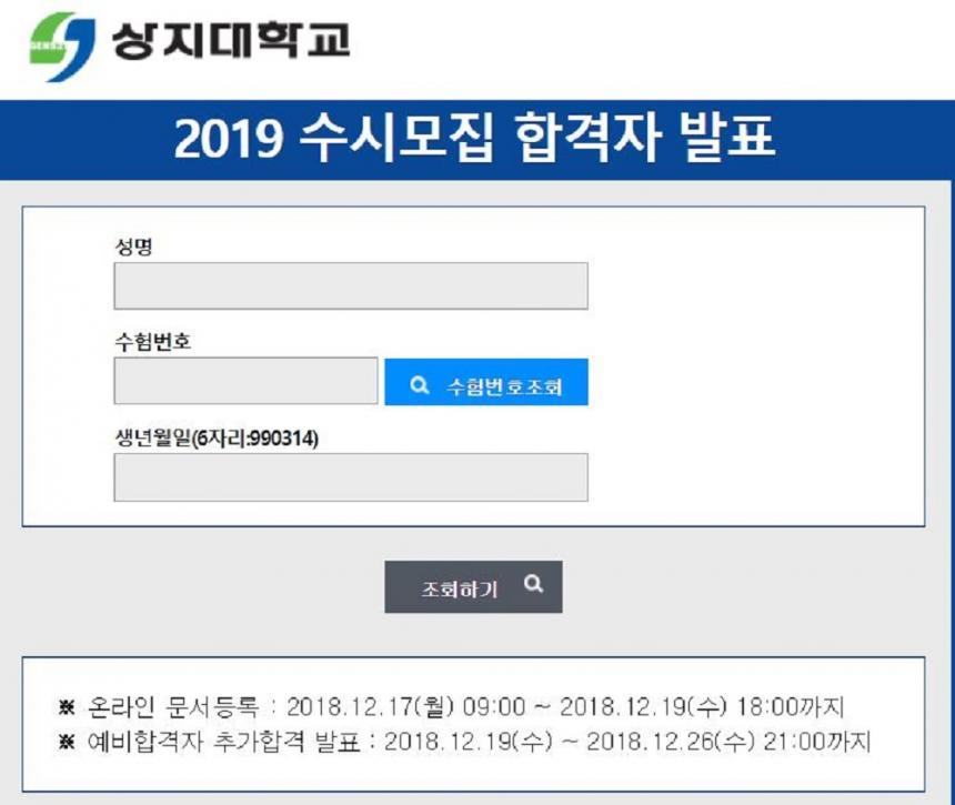 상지대학교, 2019 수시모집 합격자 발표…추가 합격자 발표 일정은?