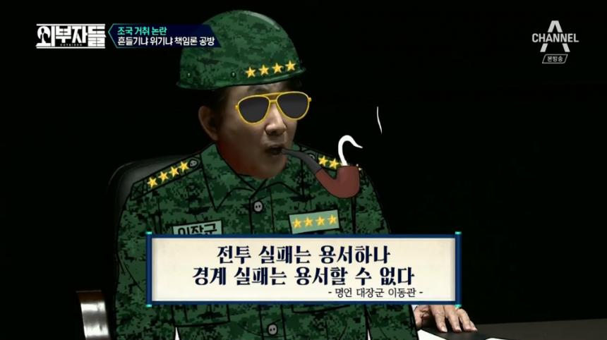 채널A '외부자들' 방송 캡처