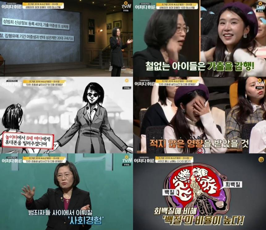 tvN'어쩌다 어른'방송캡처