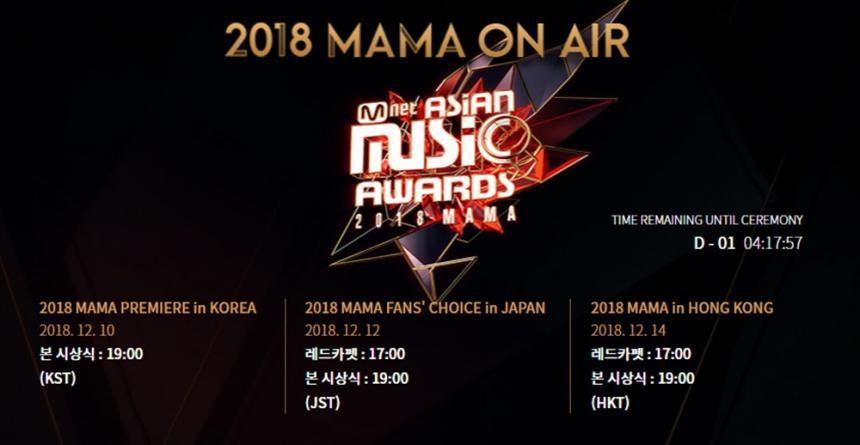 '2018 MAMA' 홈페이지