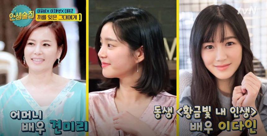 tvN '인생술집' 방송 화면 캡처