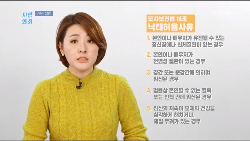 KBS1 '시민의회' 방송 캡처