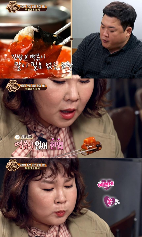 코미디TV '맛있는 녀석들' 방송캡쳐