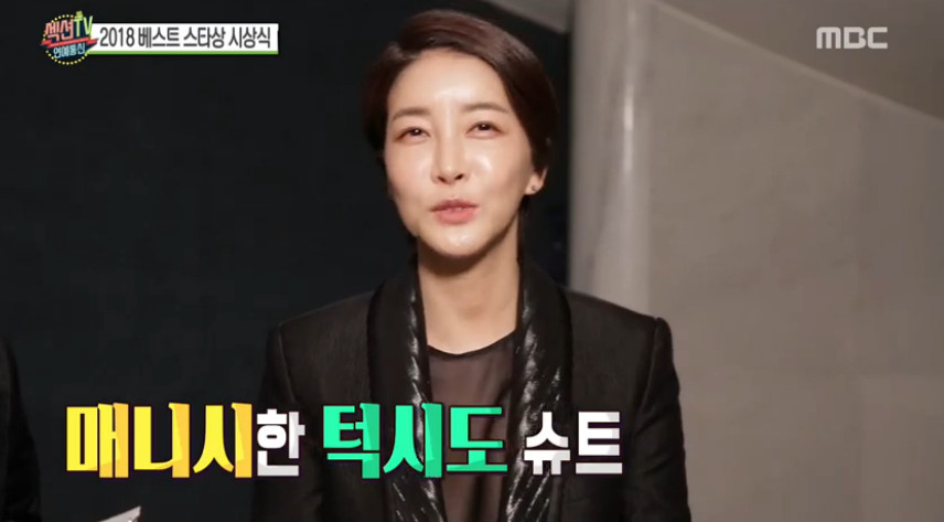MBC '섹션TV연예통신' 방송 캡처