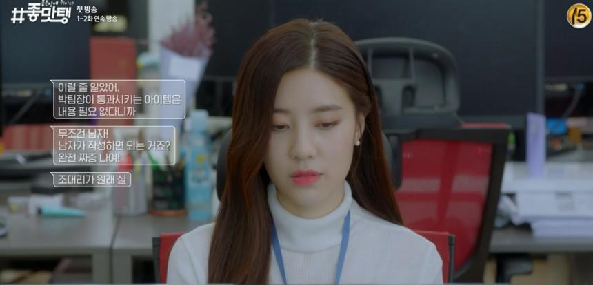 tvN '#좋맛탱' 화면 캡처