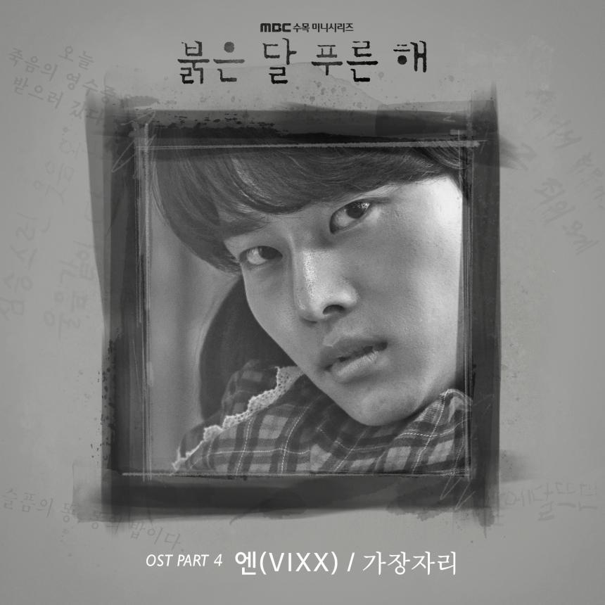 MBC '붉은 달 푸른 해'