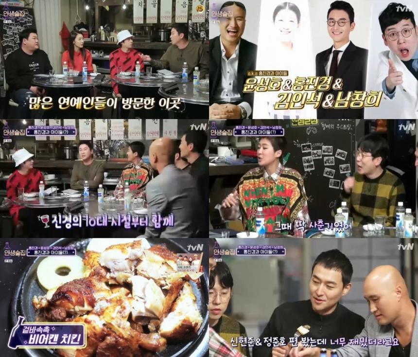 tvN '인생술집'방송캡처
