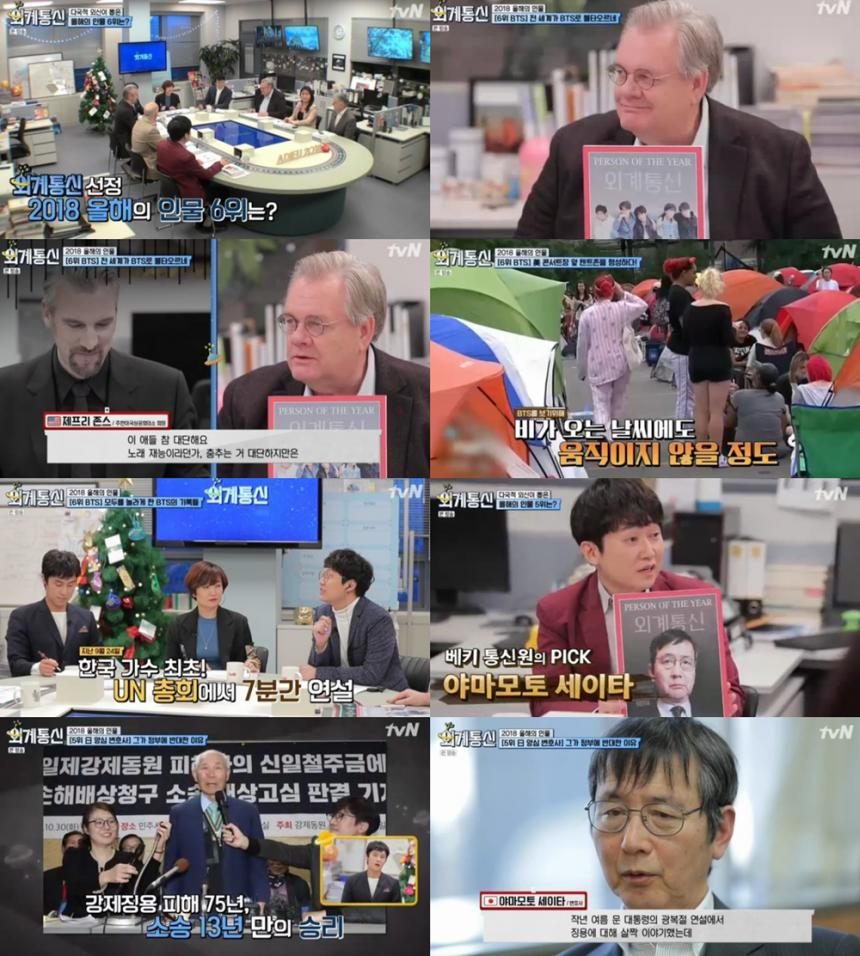 tvN'외계통신'방송캡처