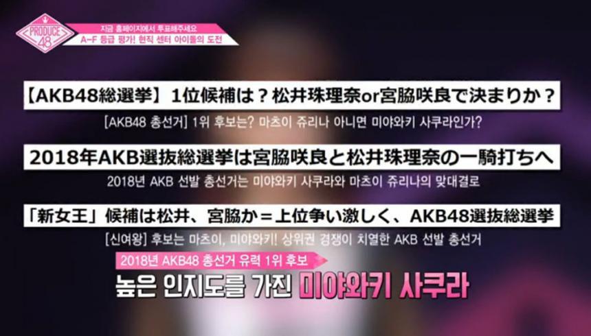 엠넷 '프로듀스48' 방송 캡처