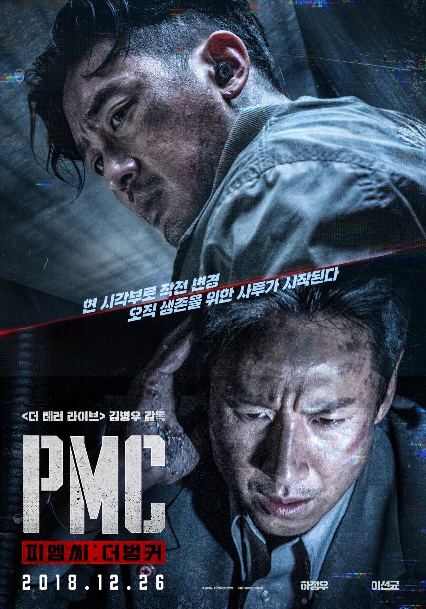 PMC 더 벙커 / CJ 엔터테인먼트