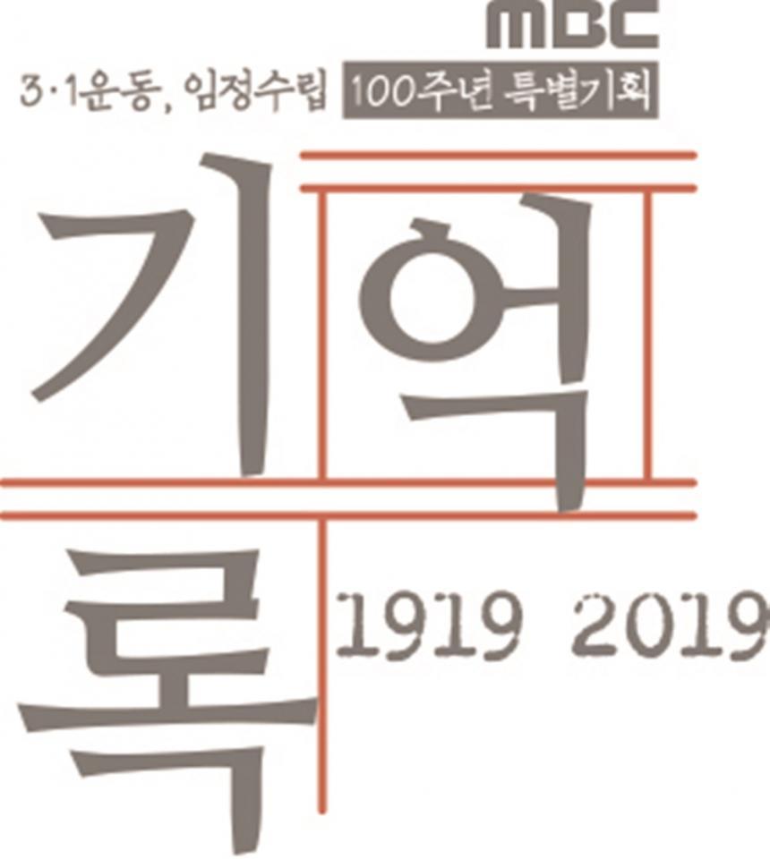 MBC '1919-2019, 기억록'