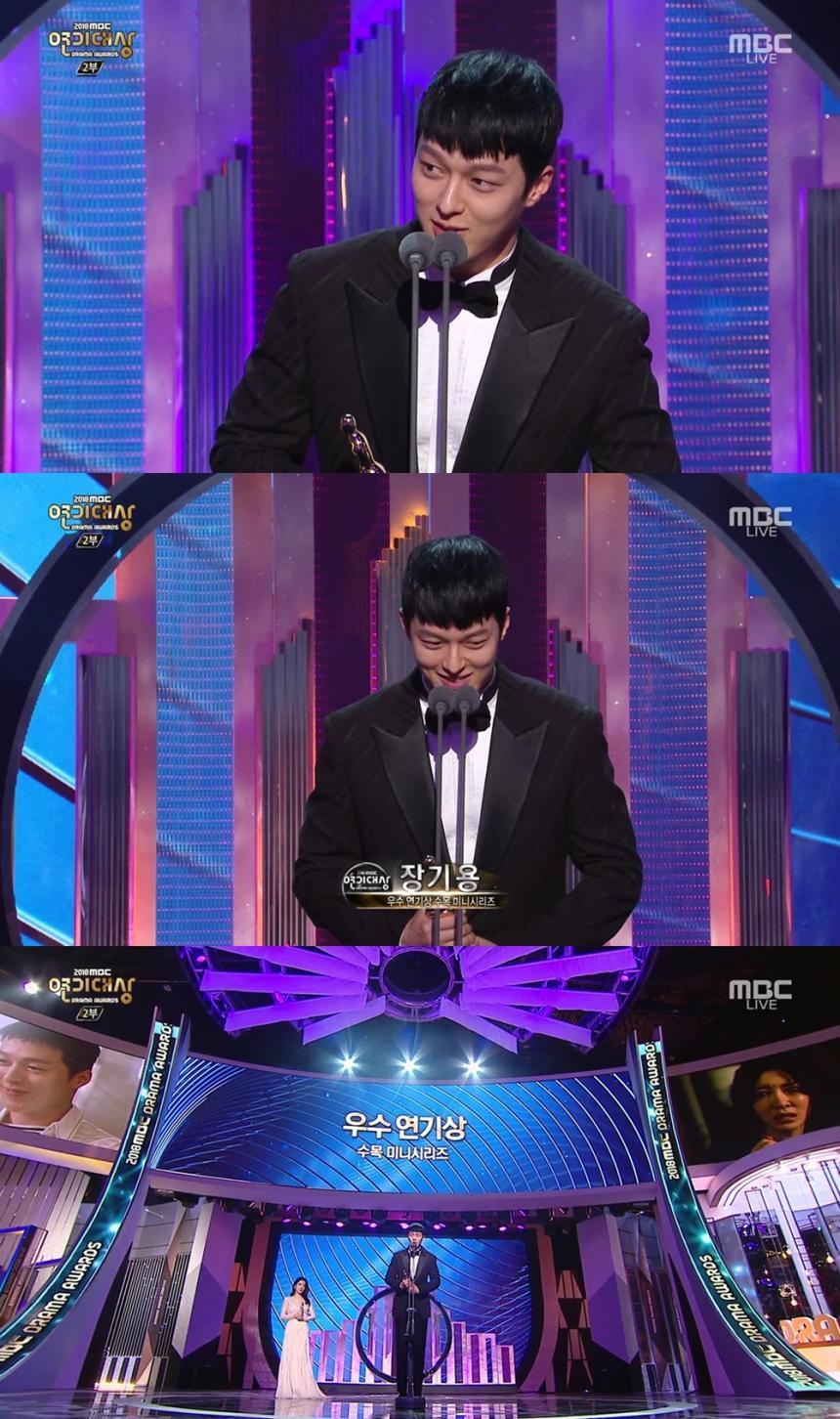 '2018 MBC 연기대상' 방송 캡처