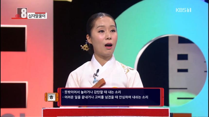 KBS1 '우리말 겨루기' 방송 캡처