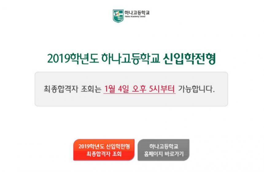 서울하나고등학교 홈페이지
