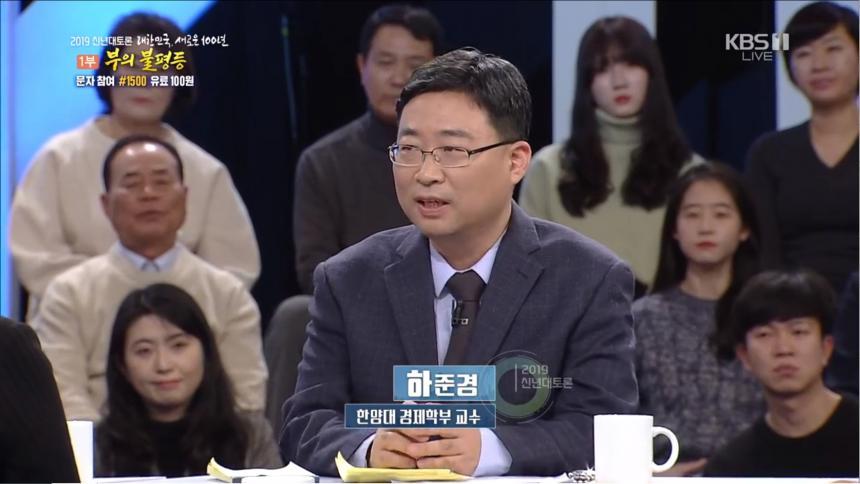 KBS1 '신년대토론 제1편 부의 불평등' 방송 캡처