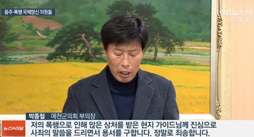 박종철 자유한국당 의원 / 연합뉴스TV 캡처