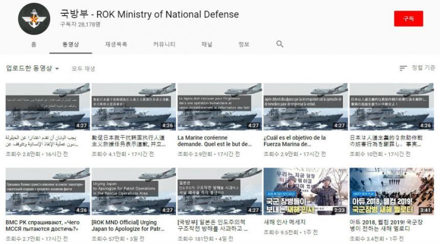 국방부 유튜브 계정 캡처