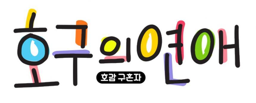 '호구의 연애' / MBC