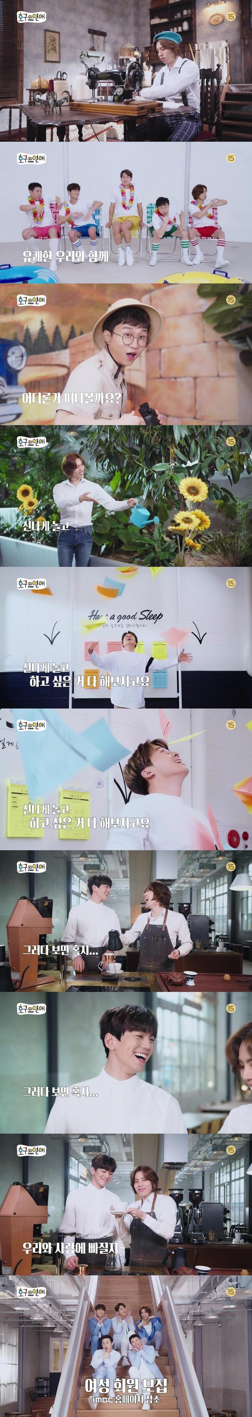 '호구의 연애' 티저 영상 캡처 / MBC