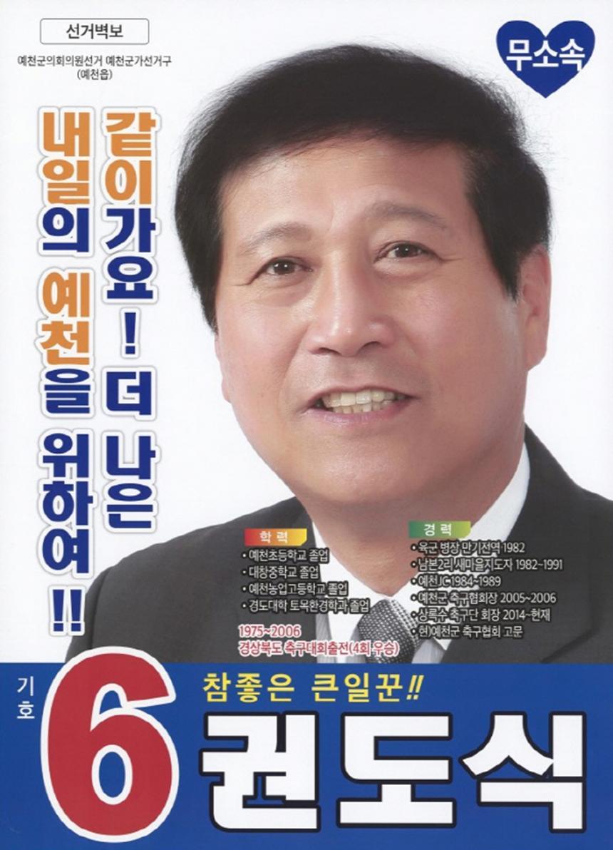 예천군의회 권도식 의원 / 선거벽보
