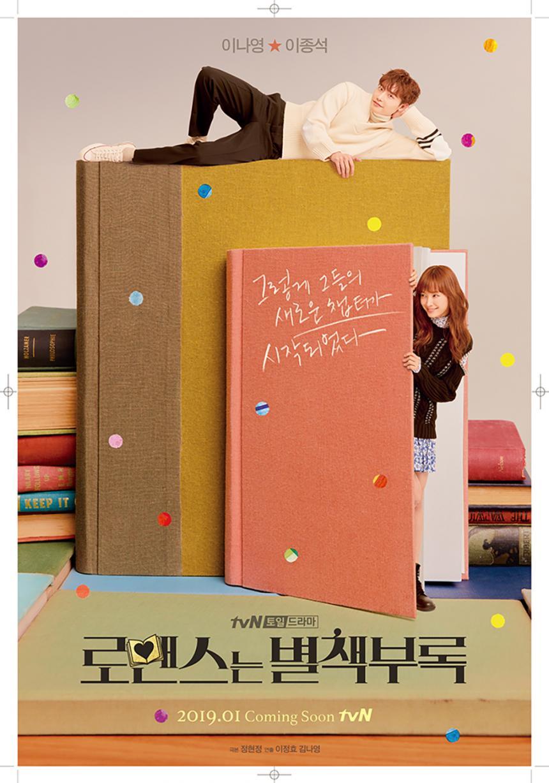 '로맨스는 별책부록' 공식 포스터
