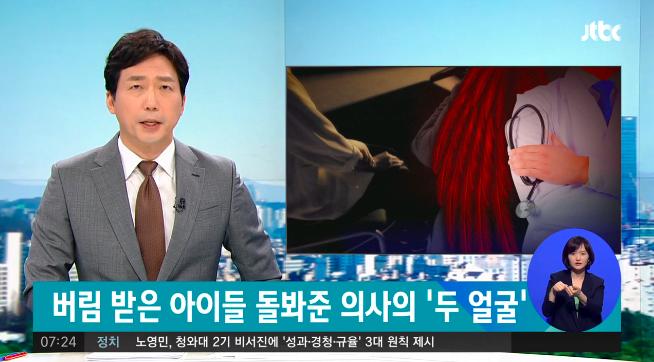 천사의사의 두 얼굴 / JTBC 뉴스 방송캡처