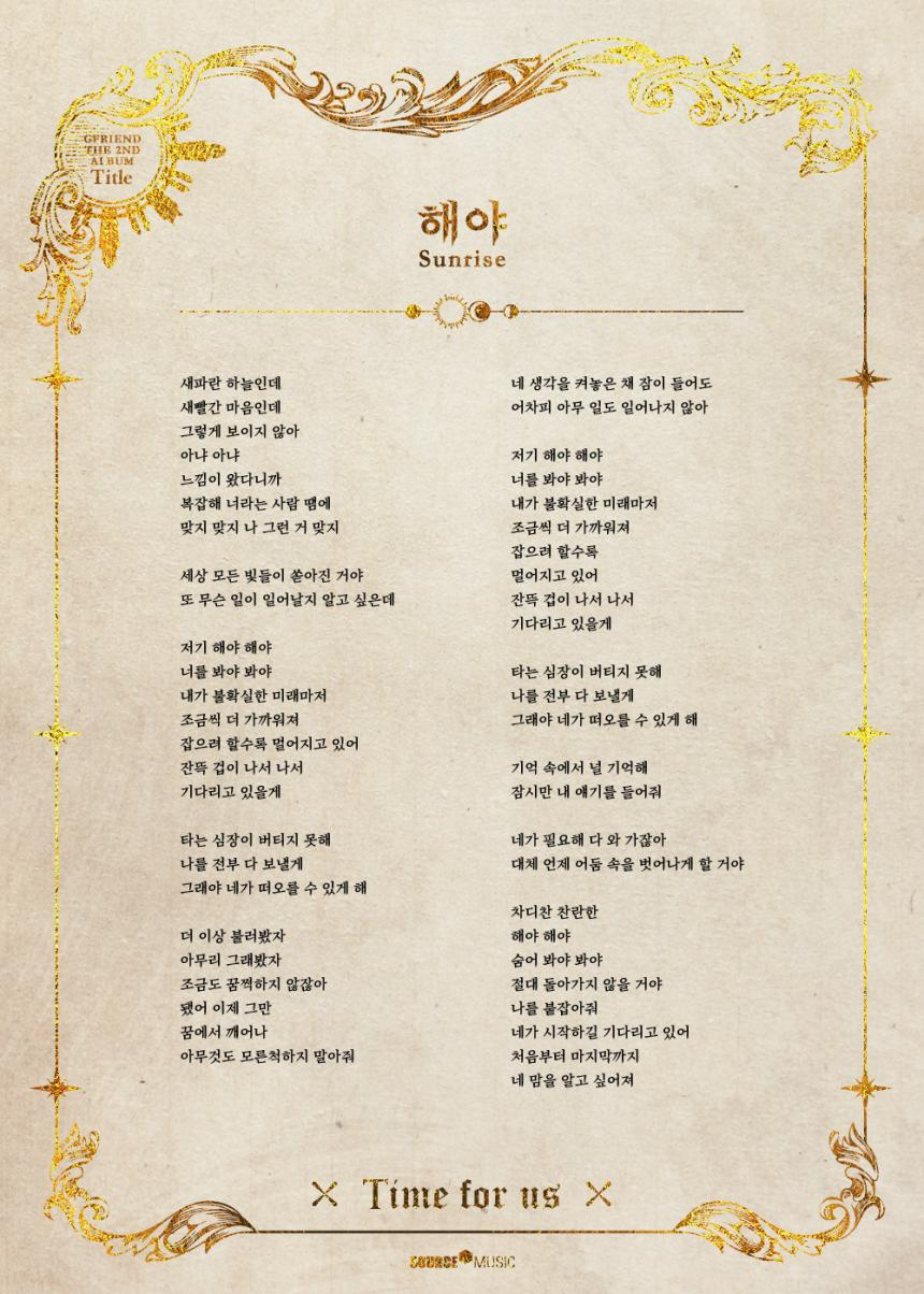 '해야' 가사 / 여자친구 공식 SNS